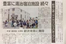 北海道新聞に掲載いただきました。